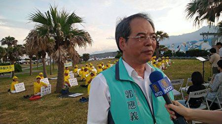行政院东部服务处副执行长郭应义说,每年都参与720反迫害的悼念会,非常佩服法轮功学员多年来的坚定;让大家一起来捍卫人权,直至中共倒台,早日平反法轮功。