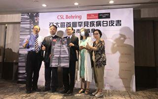罕見病患照顧 專家:台灣模式「突出」