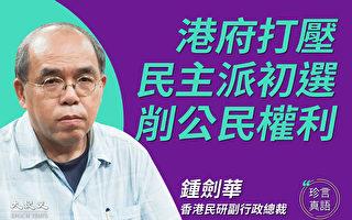 【珍言真語】鍾劍華:港官染文革作風 打壓初選