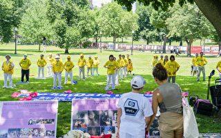 新英格蘭法輪功學員紀念反迫害21週年