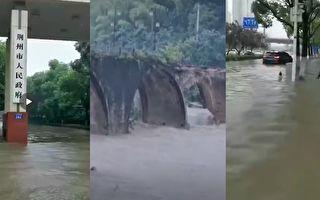 【视频】荆州市政府被淹 安徽古桥被冲毁