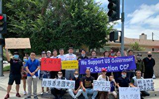 美對華新政策 洛城民運人士支持制裁中共