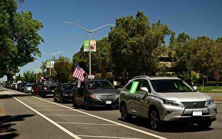 南北加州車隊遊行抵制16號公投案