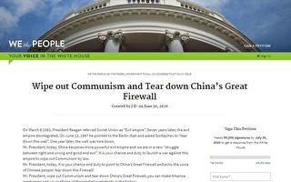7·1前華人白宮請願 呼籲滅共拆除防火墻