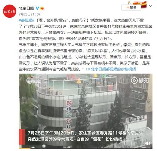 2020年7月28日,《北京日報》報道下雪事件。(網絡截圖)
