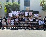 709五周年 洛杉矶华裔吁结束中共暴政