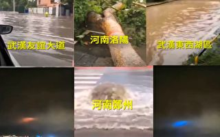 【视频】武汉再被淹 郑州涌喷泉 包头现异样云