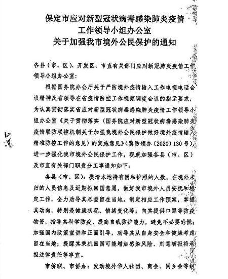 中共内部文件泄密:严控国民回国