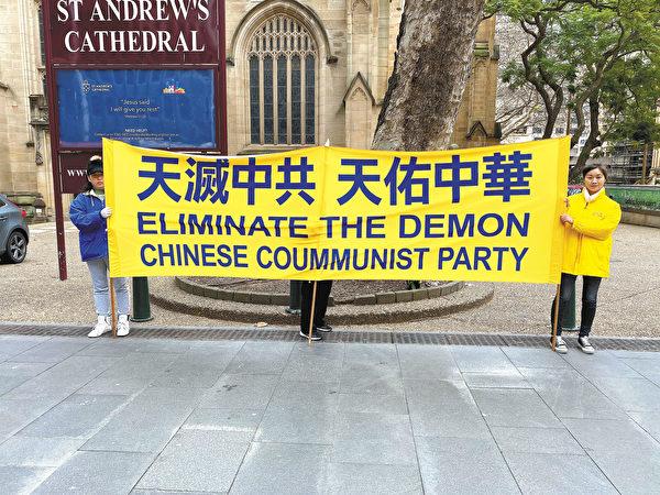 2020年7月17日,悉尼部份法輪功學員在市中心多處舉行反迫害21周年紀念活動。下圖和右圖為他們在不同地點打出橫幅以及展示功法。(韓宇正/大紀元)