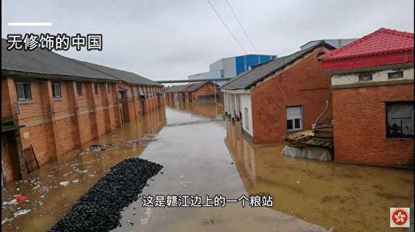 大陸糧食大省江西省遭受嚴重洪災,圖為贛江邊的一個糧站浸泡在洪水中。(影片截圖)