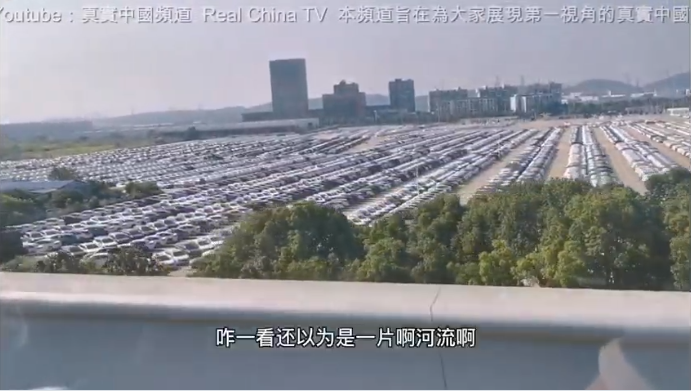 陸汽車行業勢衰 民眾拍下滯銷汽車震驚畫面