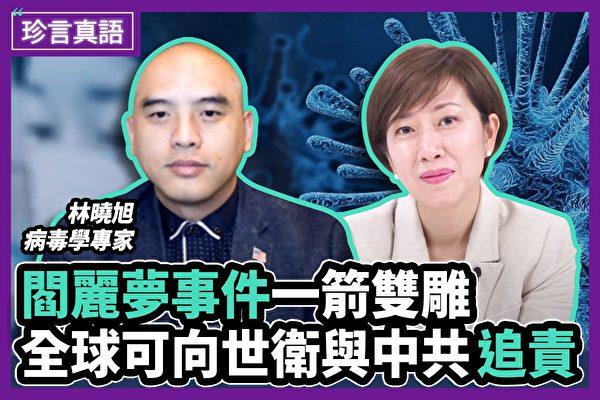 【珍言真语】林晓旭:闫丽梦曝中共瞒疫新证
