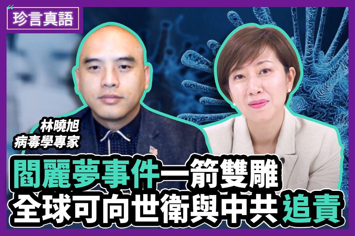 【珍言真語】林曉旭:閻麗夢曝中共瞞疫新證