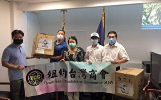 纽约台湾商会捐口罩给大纽约地区疗养院
