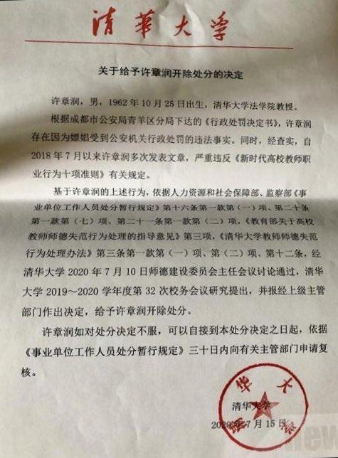 7月15日,許章潤教授被被清華大學開除。(網絡圖片)