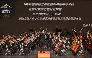 蔦松藝術高中「畢業音樂會」29日北港文化中心演出