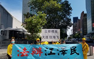 美国华人联合国前求救 丈夫遭中共迫害命危
