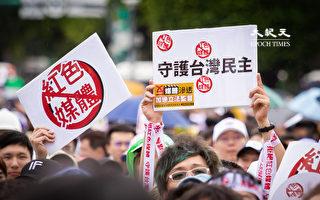 提媒体改革等四大诉求 台湾时力吁严审中天换照
