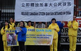 孙茜被迫弃加籍 前司法部长:她仍是加公民