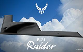 最新B-21隱形轟炸機兩年內問世 具核威慑能力