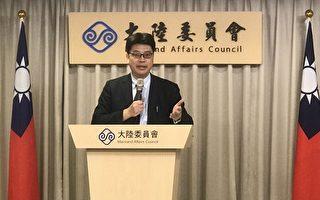 """陆委会:中港""""焚书坑儒2.0""""无法获人民认同"""