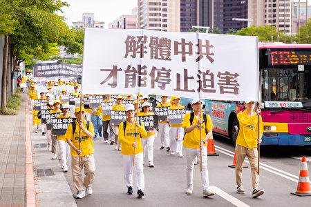 法輪功反迫害21周年,7月18日下午4時,臺灣部分法輪功學員約1千人在臺北市區舉行「天滅中共 結束迫害」遊行。
