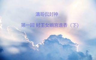 【濤哥侃封神】第一回 紂王女媧宮進香(下)