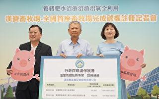 猪粪尿资源化 汉宝畜牧场完成碳权注册