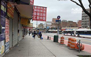 法拉盛商家获PPP贷款比例  全纽约市最低