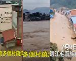 7月10日,廣西河池環江毛南族自治縣多個鄉鎮遭遇洪水。(視頻截圖合成)