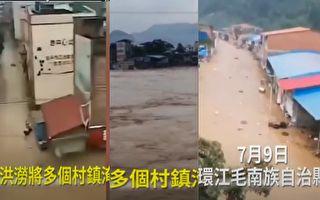 7月10日,广西河池环江毛南族自治县多个乡镇遭遇洪水。(视频截图合成)