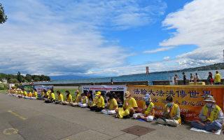 反迫害21周年 瑞士法轮功学员UN前集会