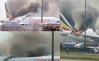7月22日下午,上海浦东国际机场一架埃塞俄比亚航空货机起火。(视频截图合成)