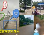 7月5日、6日,武汉市连续下雨,并且录得有历史记录以来单日降雨量最大值。网传视频显示,市区多地被淹水,街道成河。还有人触电身亡。(视频截图合成)
