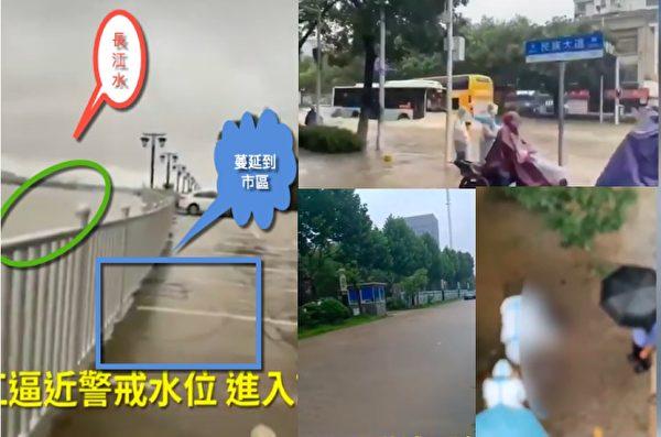 7月5日、6日,武漢市連續下雨,並且錄得有歷史記錄以來單日降雨量最大值。網傳影片顯示,市區多地被淹水,街道成河。還有人觸電身亡。(影片截圖合成)