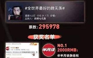 """骂中共党媒是""""臭猪"""" 一批账户被微博封号"""