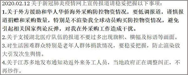 2020年2月12日,中共發出宣傳指令,要求「不渲染我全球動員購買防控物資情況」,「避免……對我在外採購工作造成干擾」。(大紀元)