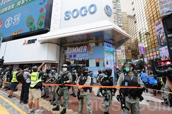 2020年7月1日,香港民陣號召群眾七一大遊行,防暴警察衝到銅鑼灣SOGO百貨前驅趕民眾。警方拉起封鎖線。(宋碧龍/大紀元)