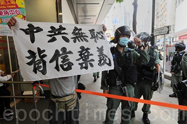2020年7月1日,香港民陣號召群眾七一大遊行,大量防暴警察衝到SOGO百貨對面驅趕民眾並舉黃旗和藍旗。(宋碧龍/大紀元)