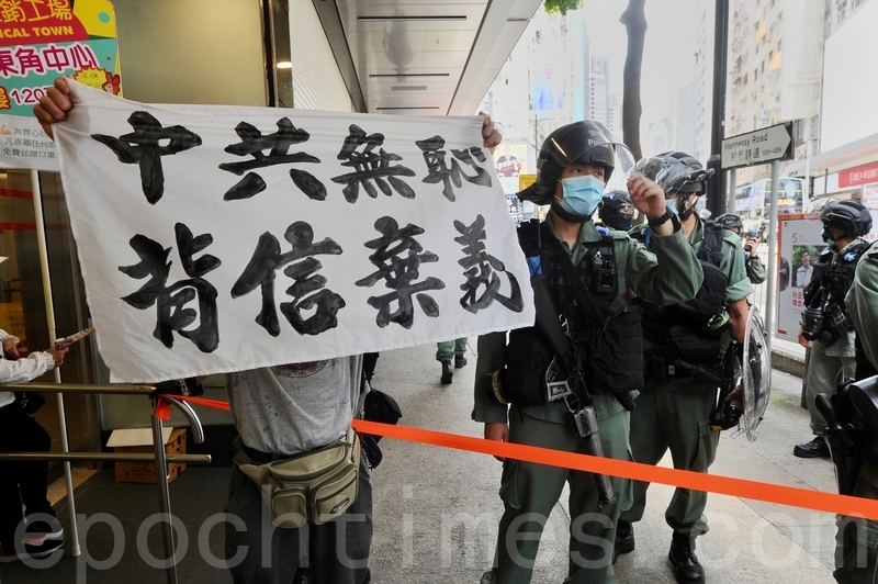 香港市民2020年7月1日上街反對「港版國安法」,怒斥中共無恥、背信棄義。(宋碧龍/大紀元)