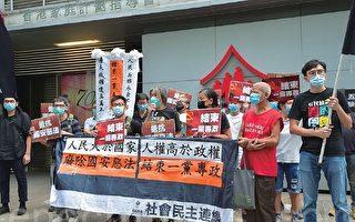 香港社民连湾仔游行抗议国安法