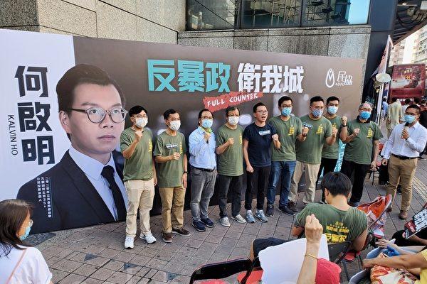 香港民协集气吁支持民主派初选