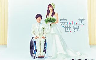 《完美世界》松坂桃李诠释身障者 被赞用功