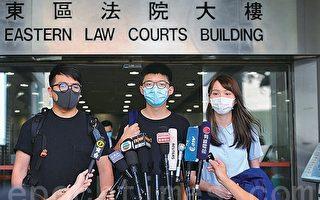 6.21涉围警总周庭认罪 黄之锋林朗彦不认罪