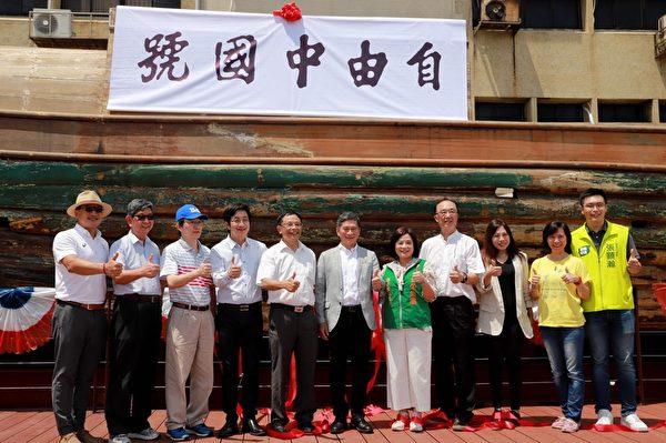 傳奇的「自由中國號」台灣亮相 百年歷經波折
