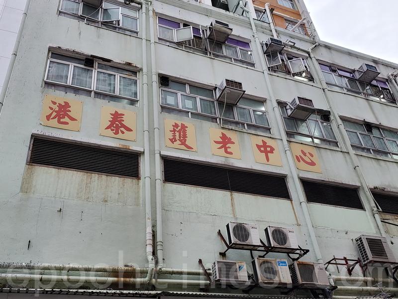 組圖:香港疫情再起 養老院爆發群聚感染