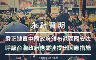 港版國安法危及台灣人 永社呼籲政府提對策