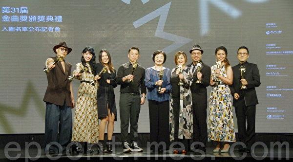 第31屆金曲獎入圍名單公布記者會