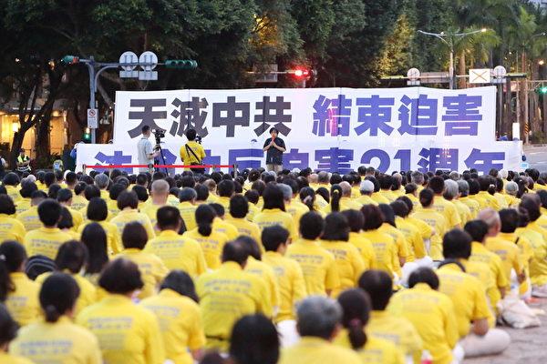上千名台灣北部部份法輪功學員於7月18日晚間,在台北市政府市民廣場舉行反迫害21周年燭光悼念會。(林仕傑/大紀元)