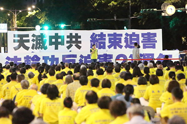 上千名台灣台北部份法輪功學員於7月18日晚間,在台北市民廣場舉行反迫害21周年燭光悼念會。台北市議員李建昌說:「天滅中共、停止迫害,是全球不分種族國家應共有的訴求。」(林仕傑/大紀元)